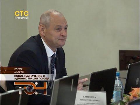 Новое назначение в администрации города