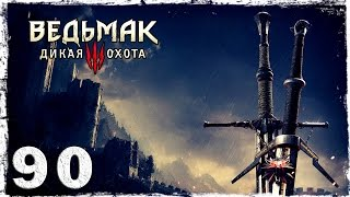 [PS4] Witcher 3: Wild Hunt. #90 (1/2): Прыжок веры.