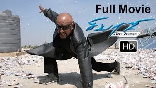 Sivaji The Boss Tamil (சிவாஜி) Full Movie