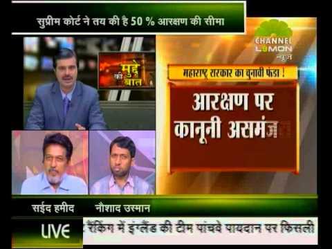Syed Salman- Mudde ki Baat on Muslim Reservation in Maharashtra 26 06 2014