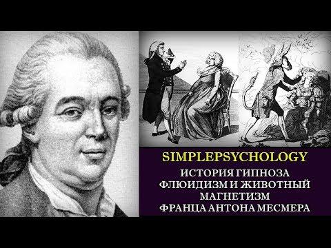 История гипноза. Флюидизм и животный магнетизм Месмера.