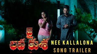 Jai-Lava-Kusa-Movie-Nee-Kallalona-Song-Trailer