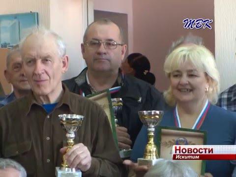 Междугородний турнир по русским шашкам прошел в Искитиме