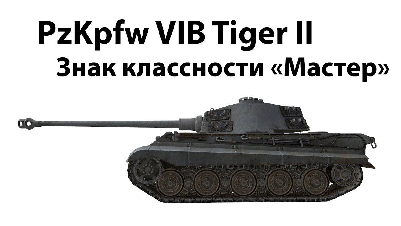 PzKpfw VIB Tiger II - Мастер