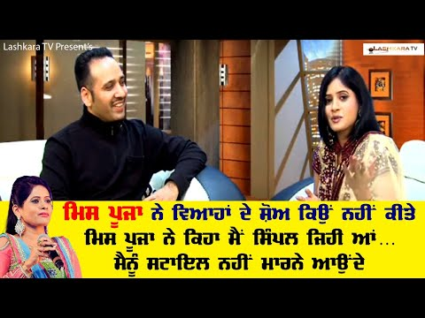 Miss Pooja Interview
