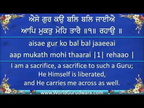 AISE GUR KO BAL BAL JAIYE | Read Guru Arjan Dev Ji's Shabad along with Bhai Joginder Singh Riaar