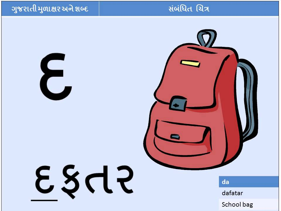 hindi to gujarati alphabets pdf