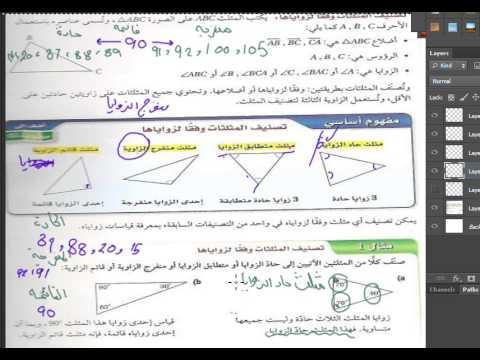 حل كتاب الرياضيات اول ثانوي مقررات درس المنصفات في المثلث