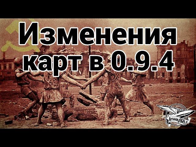 Гайд по картам Сталинград, Малиновка от Amway921WOT в WoT (0.9.3)
