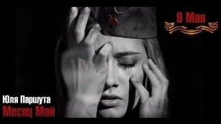 Юля Паршута - Месяц Май Скачать клип, смотреть клип, скачать песню