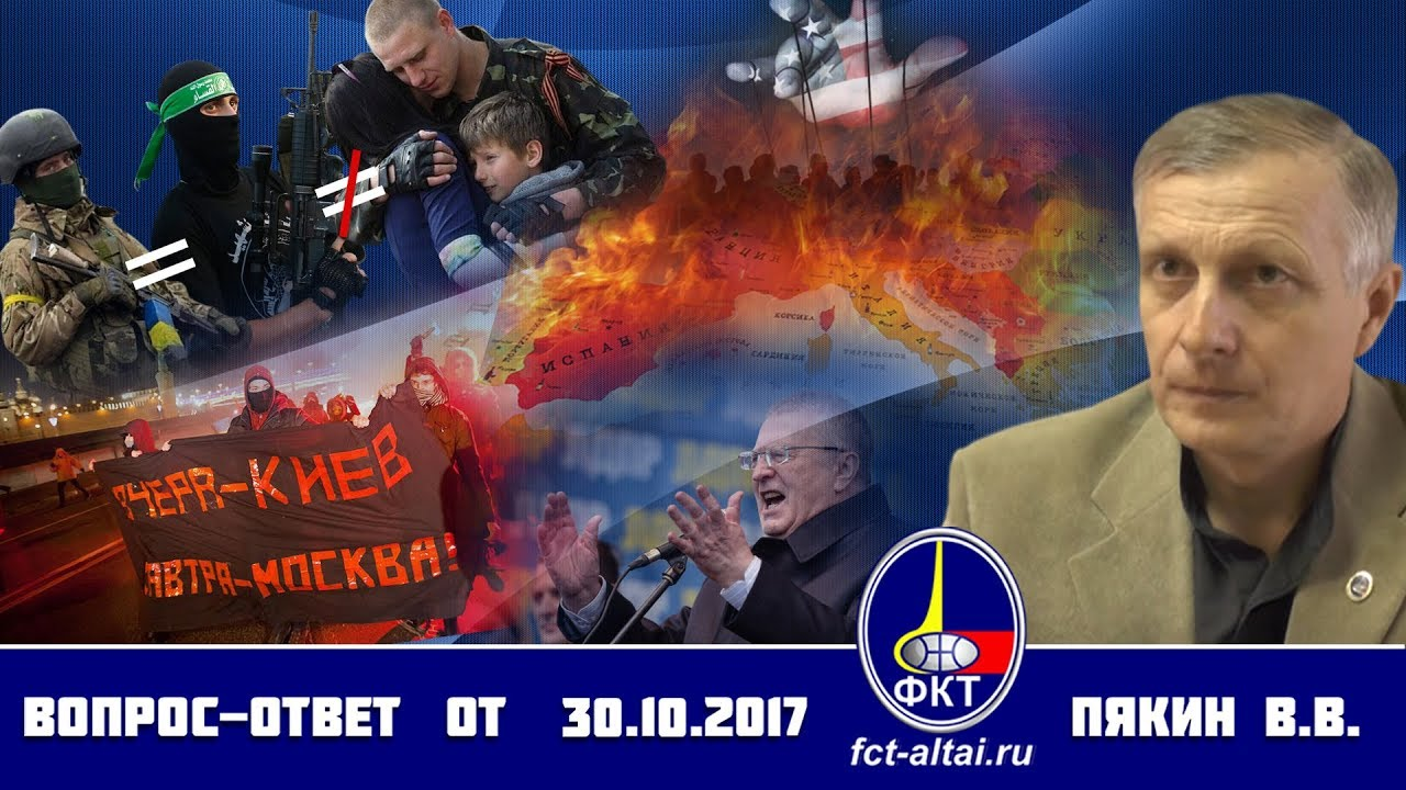 В.В.Пякин - Вопрос-Ответ, 30.10.2017