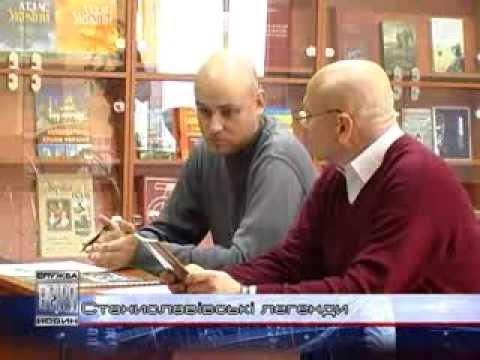 Краєзнавець Іван Бондарев презентував книгу «Легенди старого Станиславова»