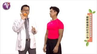 生活保健 第一集 搶救低頭駝背族肩頸痠痛