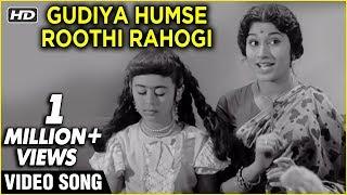 Gudiya Kab Tak Na Hasogi - Dosti Video song