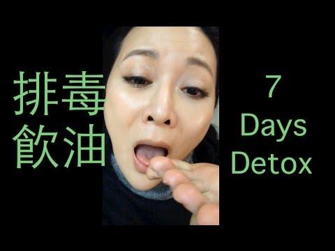 ♛[我好想嘔]QQ斷食飲油排毒分享★7 Days Detox Liver Flush