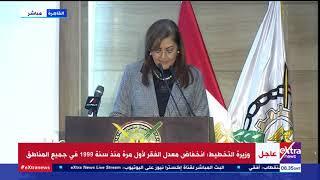 كلمة وزيرة التخطيط خلال إعلان نتائج