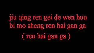 S.H.E Ni Zui Jing Hai Hao Ma ( Lyrics )