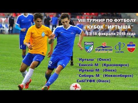 Видеотрансляция матча «Иртыш» - «Сибирь-М»