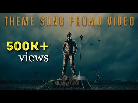 Thimiru Pudichavan - Theme Song Promo Video - Vijay Antony : Nivetha Pethuraj : Ganesha