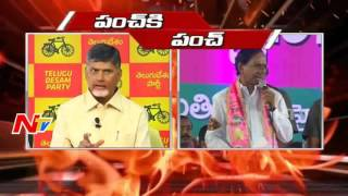 KCR VS Chandrababu Naidu : Punch Ki Punch