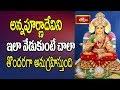 అన్నపూర్ణాదేవిని ఇలా వేడుకుంటే చాలా తొందరగా అనుగ్రహిస్తుంది || Dharma Sandehalu || Bhakthi TV