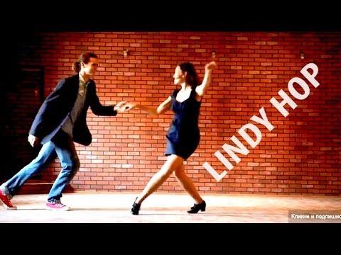 Танец «Линди-хоп»
