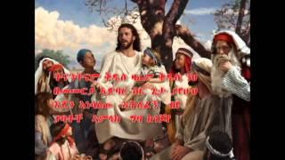 New Ethiopian Eotc Mezmur Zerfe Kebede 2013