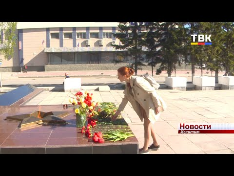 В День Победы искитимцы по одному возлагали цветы к подножию Мемориала
