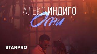 Алекс Индиго - Огни Скачать клип, смотреть клип, скачать песню