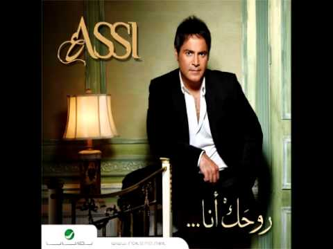 Assi Al Hillani...Rohak Ana | عاصي الحلاني...روحك انا