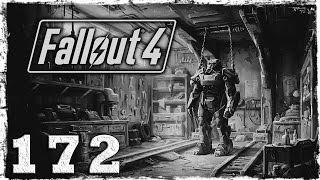 Fallout 4. #172: ФИНАЛ.