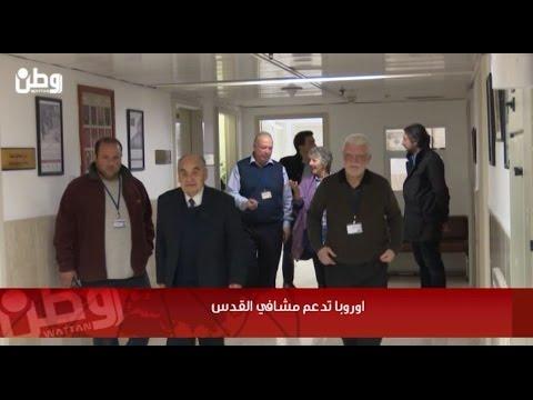 اوروبا تدعم مشافي القدس