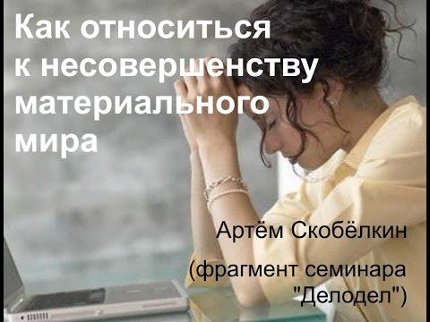 Правильное отношение к несовершенству этого мира. Артём Скобёлкин
