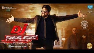 Dhruvaraja Jagannadh Trailer || Duvvada Jagannadham Malayalam Trailer