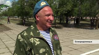 """У Сєвєродонецьку відзначили 90-річчя """"крилатого десанту"""""""