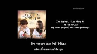 [Thai Sub] Lee Hongki I'm Saying (Heirs OST)
