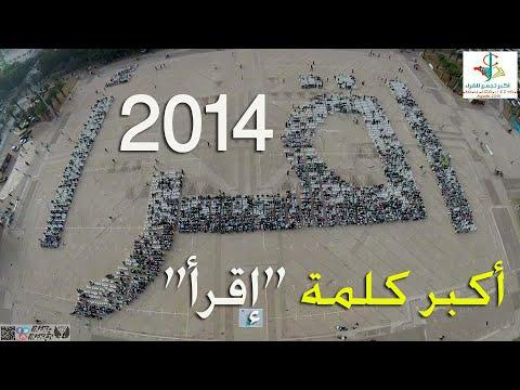 أكبر تجمع للقراء على شكل كلمة إقرأ بمدينة أكادير قد تدخل موسوعة غينيس 2014