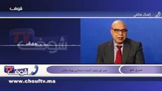 خبير.. محمد السادس يُشهر إنذارا قويا في وجه البوليساريو ويبرئ ذمة المغرب من الاحتمال الوشيك لاندلاع الحرب ( تسجيل صوتي) |
