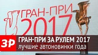 Победители Гран-при «За рулем» 2017: 11 + 6 номинаций!!!. Видео тесты За Рулем.