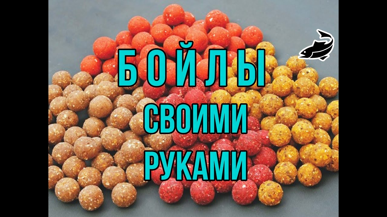 Изготовление бойлов своими руками: рецепты домашних бойлов 59