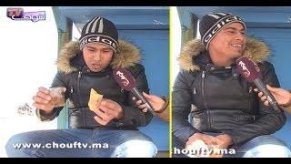 بالفيديو..لموت ديال الضحك مع جواب مثير لشاب مغربي..شوفو أشنو قال | بــووز