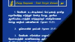 Tamil Bible Dictionary A