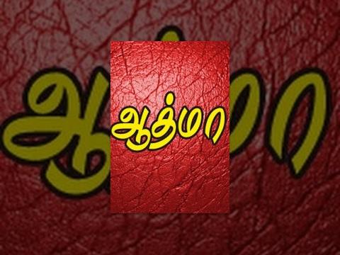 Aathma Tamil movie online DVD