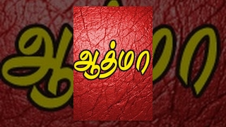 Athma - Full Movie Tamil