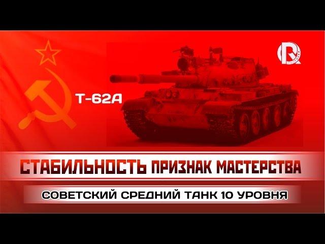 Мастер Т-62А Карелия