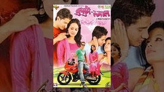 Kusume Rumal 2 - Watch Full Nepali Movie Online