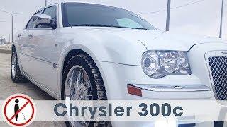 Тест-драйв Chrysler 300c   Не ссы, доедем! s02 ep03 (Chrysler 300c)