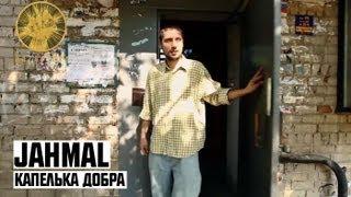 Jahmal - Капелька Добра