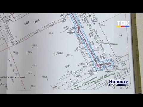 Новую ветку ливневой канализации построят в Бердске