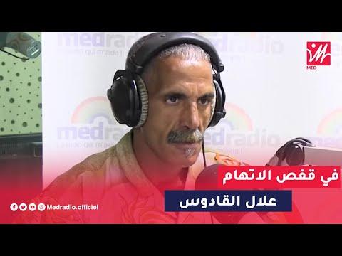 """علال """"القادوس"""" يخلق زوبعة على إذاعة ميد رادي"""